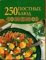 250 постных блюд