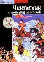 Скачать Чингис-хан и империя монголов бесплатно Ж.-П. Ру