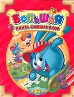 Большая книга Смешариков