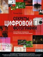 Секреты цифровой фотографии