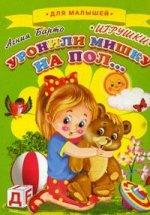 Для малышей. Уронили мишку на пол