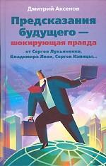 Предсказания будущего - шокирующая правда от С. Лукьяненко, В. Леви, С. Капицы