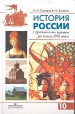История России с древнейших времен до конца ХVII века, 10 класс