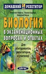 Биология в экзаменационных вопросах и ответах. 10-е издание
