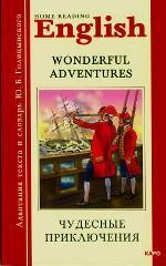 Чудесные приключения