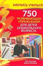 750 развивающих упражнений для детей. Попурри