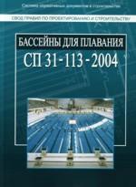 Бассейны для плавания: Свод правил по проектированию и строительству. СП 31--113--2004