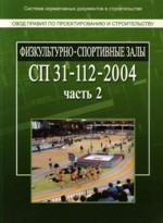 Физкультурно-спортивные залы. Часть 2. Свод правил по проектированию и строительству