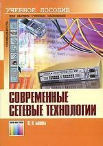 Современные сетевые технологии. Учебное пособие для вузов