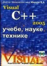 Visual С++ 2005 в учебе, науке и технике (+CD)