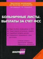 Больничные листы. Выплаты за счет ФСС. Касьянова Г.Ю