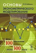 Основы экономического моделирования. Учебное пособие. Более 100 упражнений, около 300 тестов