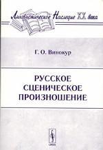 Русское сценическое произношение