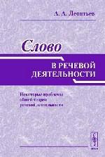 Слово в речевой деятельности. Некоторые проблемы общей теории речевой деятельности. 3-е издание