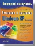 Установка и настройка Windows ХР. Популярный самоучитель. 2-е изд