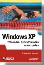 Windows XP. Установка, переустановка и настройка