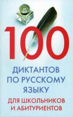 100 диктантов по русскому языку для школьников и абитуриентов