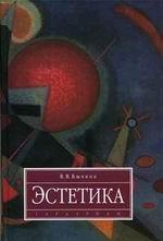Эстетика: учебник для ВУЗов. 2-е издание