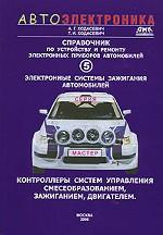 Справочник по устройству и ремонту электронных приборов автомобилей. Часть 5. Электронные системы зажигания. Контроллеры систем управления смесеобразованием, зажиганием, двигателем