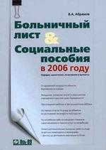 Больничный лист и социальные пособия в 2006 году