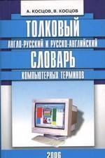 Толковый англо-русский и русско-английский словарь компьютерных терминов. Более 5000 слов и словосочетаний