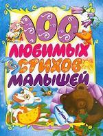 100 любимых стихов малышей