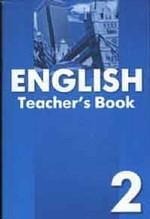 ДУ к учебнику английского языка 2 класса. Для общеобразовательных учреждений