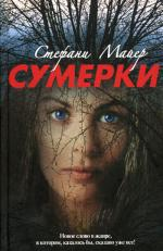 "Сумерки: роман. Серия ""Мистика"""