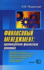 Финансовый менеджмент: краткосрочная финансовая политика