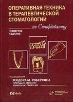 Оперативная техника в терапевтической стоматологии по Стюрдеванту
