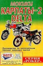 Мокики Карпаты-2; Дельта: Руководство по эксплуатации, каталог запасных частей