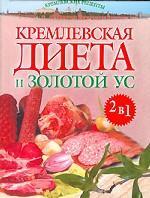 """""""Кремлевская"""" диета и Золотой Ус"""