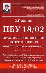 ПБУ 18/02. Практическое пособие по пременению