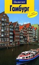 Гамбург. Путеводитель с мини-разговорником. 2-е издание