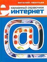 Интернет. Карманный справочник