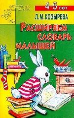 Расширяем словарь малышей. Для детей 4-5 лет