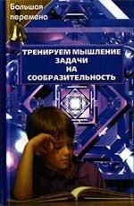 Тренируем мышление: задачи на сообразительность, 2-е издание