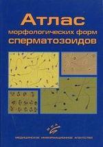 Атлас морфологических форм сперматозоидов