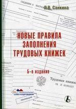 Новые правила заполнения трудовых книжек
