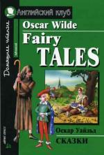 Сказки. Домашнее чтение
