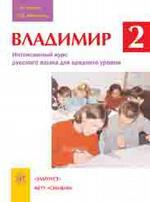 Владимир-2. Интенсивный курс русского языка для среднего уровня. комплект (книга + 1 CD)