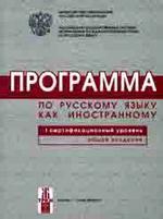 Программа по русскому языку для иностранных граждан. Первый сертификационный уровень. Общее владение
