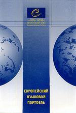 Европейский языковой портфель для учащихся старших классов