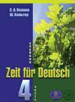 Время немецкому. Часть 4: учебник с аудиоприложением (2 CD)