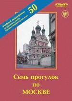 Семь прогулок по Москве. Учебный видеофильм. 60 минут DVD
