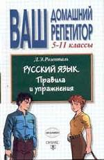 Русский язык. 5-11 классы. Правила и упражнения