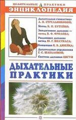 Дыхательные практики. Энциклопедия