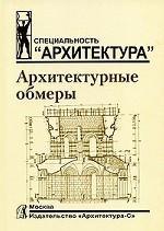 Архитектурные обмеры. Учебное пособие по фиксации архитектурных сооружений