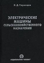 Скачать Электрические машины сельскохозяйственного назначения бесплатно Н. Торопцев