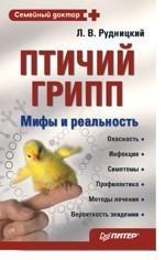 Птичий грипп. Мифы и реальность